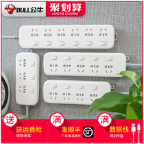 Bull plug dormitory student socket panel porous switch plug reel Line 5 investigation points single control 3 meters row plug