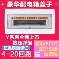 Y high-grade air switch box panel C45 distribution box panel cover plate PZ30 leakage box plastic cover