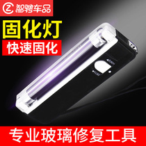 Car windshield repair UV lamp UV curing lamp portable windshield glue curing tool