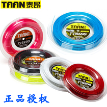 TAAN Taion genuine tennis line TT5850 8600 8800 large line polyester line hard line tennis racket line