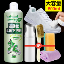 Japanese washing shoes spray foam shaking shoes artifact small white shoes a white brush shoes cleaning agent net surface cleaner