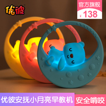 Youbi small moon to appease rattles baby intelligent music early education story machine puzzle toys baby birth education gift
