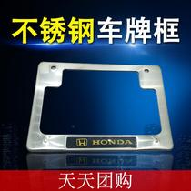 Stainless steel front and rear tray Wuyang Honda Haojue Suzuki universal motorcycle license plate set rear row photo frame license plate cover