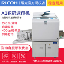 Ricoh DX4640PD Printing Machine Digital Speed Printer Oil press A3 Printed Face Test Paper Flyer