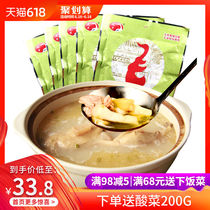 Chongqing specialty Mao sour radish duck soup stew soup seasoning soup soup pot bottom 5 bags