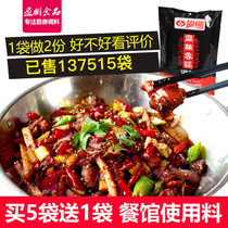 Buy 5 Get 1 yingpen spicy fragrant pot base material 200g Sichuan hot pot spicy dry pot sauce Sichuan seasoning