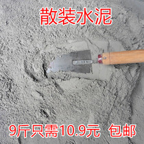 9 pounds of loose cement Black Cement decoration cement brick gardening cement plugging leakage cement leakage cement zero selling equipment