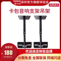 Card bag hanger 8 inch 10 inch card bag speaker hanger karaoke audio lifting bracket a pair.