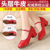 Leather square dance shoes female soft bottom dance shoes adult Four Seasons Red Square dance shoes dance shoes new shoes