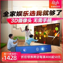 (24 free day for as low as 2 yuan) bully game machine G90 Smart 4K TV home 3d camera ar parent-child entertainment interactive fitness sports somatosensory game machine dance machine