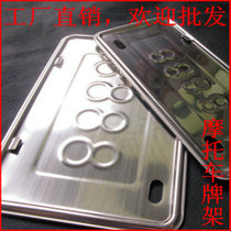 Professional motorcycle license plate frame license plate tray license plate frame stainless steel factory direct