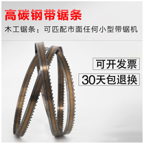 Woodworking band saw blade belt saw machine saw saw blade curve saw 9 inch 10 inch band saw blade saw meat cut fish saw blade 1650