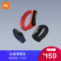 Xiaomi Bracelet 3 Smart Bluetooth men and women sports pedometer WeChat weather heart rate sleep monitoring watches