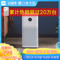 Xiaomi Mi Home Air Purifier 2S home indoor office Smart oxygen bar in addition to formaldehyde haze dust
