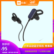 Xiaomi Xiaomi millet Sports Bluetooth headset youth version of the wireless Bluetooth earbuds