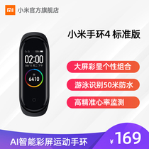 Millet bracelet 4 Smart Bluetooth men and women sports pedometer WeChat weather heart rate sleep monitoring watch