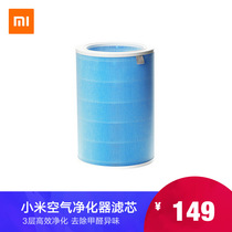Xiaomi Mi Home Air Purifier Filter in addition to particulate matter universal version