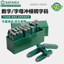 Sida tool digital die digital steel chrome printing steel printing number punch steel code 90800.
