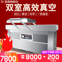 Lian Teng LTDZ-600-2S large sealing machine vacuum machine double room cooked food rice brick automatic packaging machine evacuation machine packing commercial automatic industrial wet and Dry Vacuum Sealing Machine