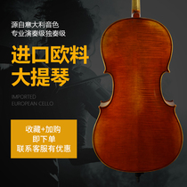 From the Italian production process cello professional playing class solo grade adult imported European solid wood