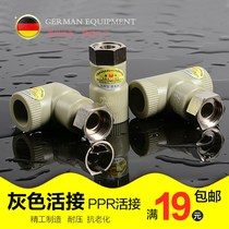 PPR live connection gray water heater connector PPR live direct elbow tee water pipe fittings fittings