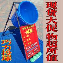 Empty bucket pitching equipment to spread Qiao Li pitching Business game Temple Club liar ball warm field activities props