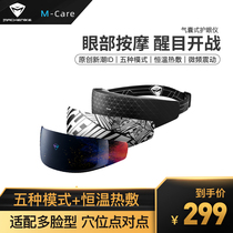 Airbag Mechanic eye instrument Eye Massager eye bag artefact hot compress Eye Mask Eye Protection instrument massager