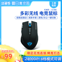 Mechanic Blade wireless mouse desktop laptop gaming USB receiver Omron gaming eat chicken