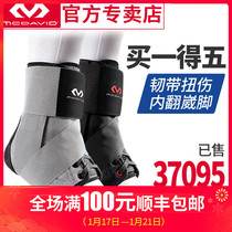 Mike Dawei ankle protection male 195R sports sprain protection ankle ankle protection professional basketball protective gear mcdavid