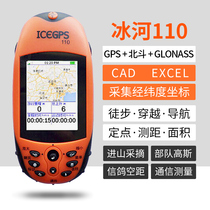Ice 110 Beidou navigation outdoor handheld gps latitude and longitude coordinates positioning land area measuring instrument