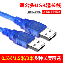 usb data extension cable two male to female male to male notebook computer radiator mobile hard disk set-top box sub brush machine connecting cable 1 5 3 5 10 meters data cable lengthened with magnetic ring