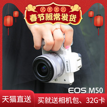 Canon Canon M50 single micro SLR entry-level female vlog high-definition travel beauty selfie digital camera