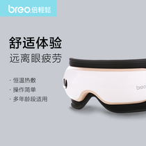 ISee-e Eye Massager