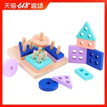 Set of column building blocks geometric shape matching 0-1-3 years old baby cognitive early education puzzle childrens toys sixty-one gift