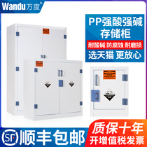 Wan degree PP strong acid strong alkali storage cabinet Chemical Safety Cabinet corrosion resistance sulfuric acid storage laboratory utensils cabinet