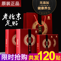 ㊙️正️authentic old Beijing foot stick mugwort ginger foot stick sleep foot stick men and women care health leaves foot stick