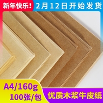 Kelang Xinsheng kraft paper A4 160g drawing drawing hard card paper cover voucher business card Kraft printing paper hand drawing diagram kraft paper wrapping paper 100 sheets 297 * 210m