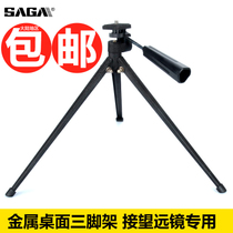 Small tripod stand single cylinder double cylinder adapter accessories metal mobile phone SLR portable mini telescope