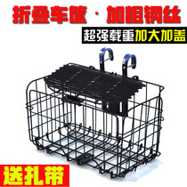 Bicycle front hanging frame mountain bike basket basket metal folding basket bicycle basket basket basket