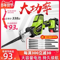Yingshian lithium rechargeable reciprocating saw electric saber saw multi-purpose household small outdoor hand saw