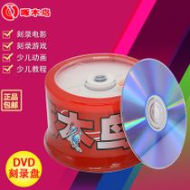 Genuine woodpecker Jane series 16XDVD-R4 7g blank DVD disc burning disc 50 installed