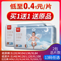 Antarctic people diapers L S M XL baby diapers diapers summer ultra-thin breathable male and female baby pants