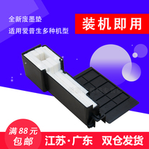 Suitable for Epson L111 Waste Ink Pad L 301 303 358 360 363 365 211 220 Waste ink Collector L310 313 350 351 353 355 waste ink silo sponge pad