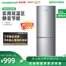 Ronshen Yusheng BCD-172D11D double door small refrigerator home dormitory energy-saving mute two doors