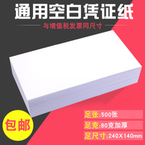 Friends Simi Blank voucher paper 240*140 Financial special Accounting Supplies bookkeeping voucher printing paper 24*14