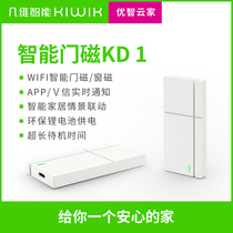 Smart door magnetic WiFi mobile phone remote reminder anti-theft alarm mute infrared induction door and window security system