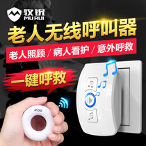 Animal husbandry sharp old caller wireless home patient remote control a key emergency bell Peace Bell