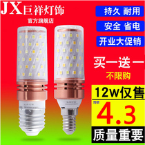 Juxiang super bright led bulb three color light e27E14 small screw 12W corn lamp candle bulb home energy-saving lamps