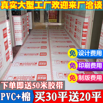 Renovation shop floor protection film Home Improvement floor tiles tiles disposable protective mats interior finished film mats