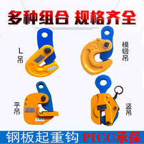 T steel plate clip clamp hook clamp Hook Hook hanger 1 Ton 3 ton 2 ton flat hanging horizontal vertical lifting lifting pliers